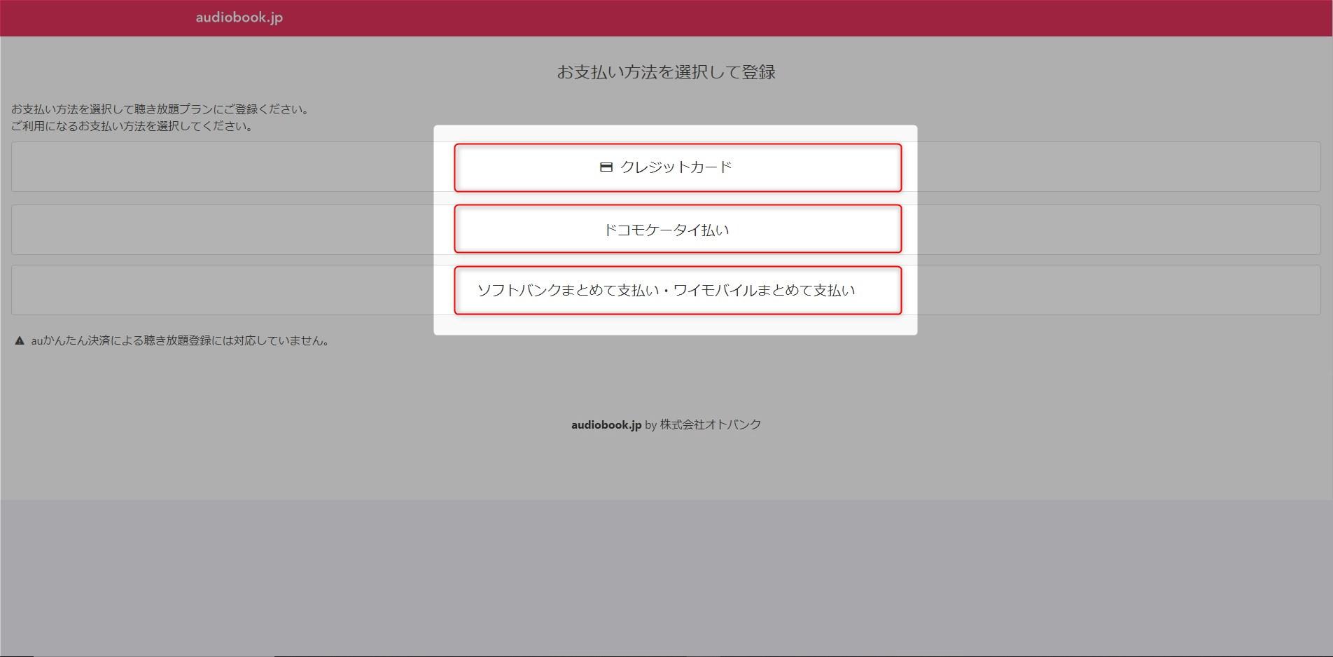 audiobook.jpサイト支払い方法