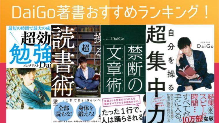 DaiGoおすすめ本