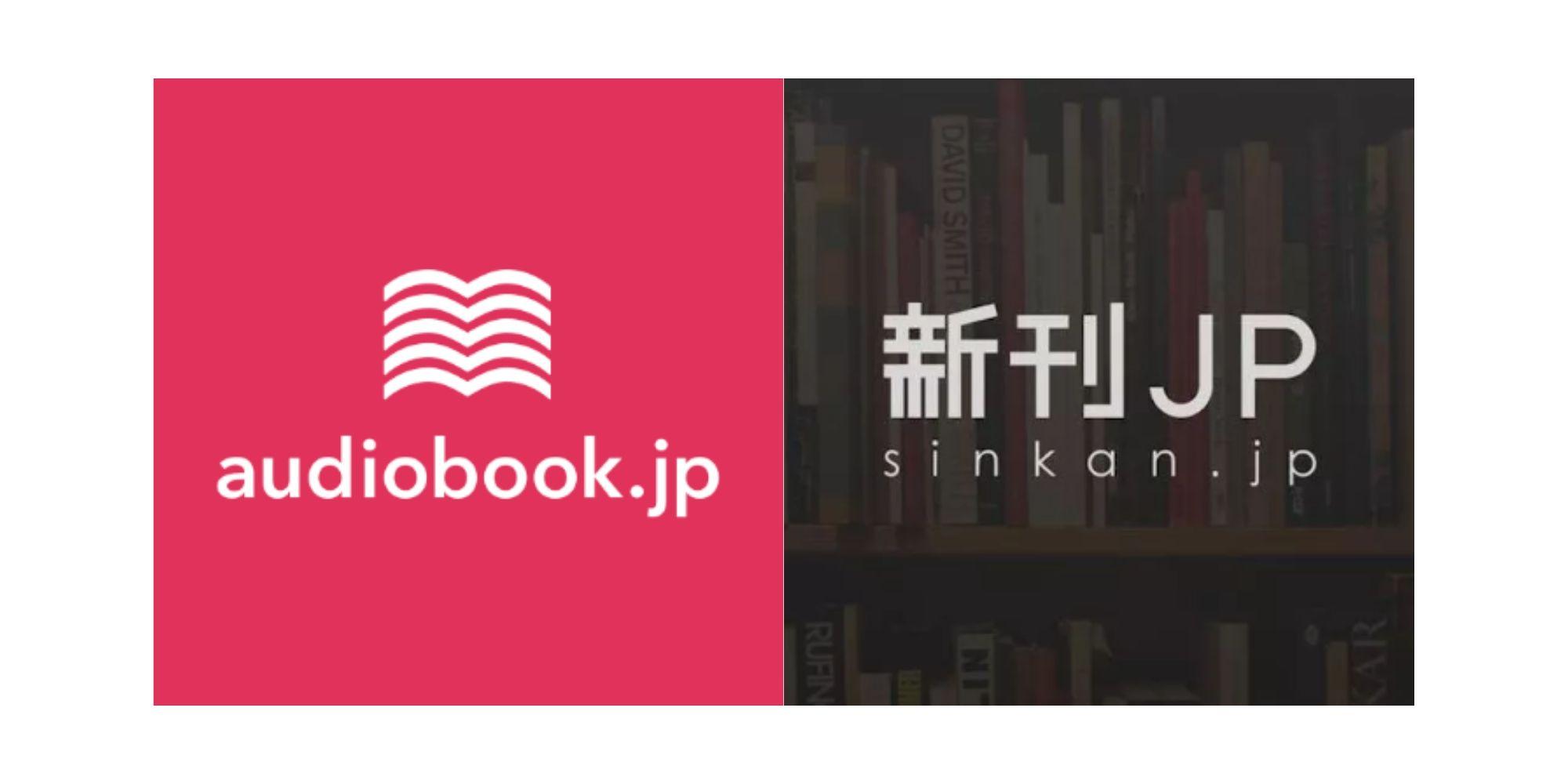 audiobookと新刊JPロゴ