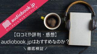 audiobook.jp口コミ評判