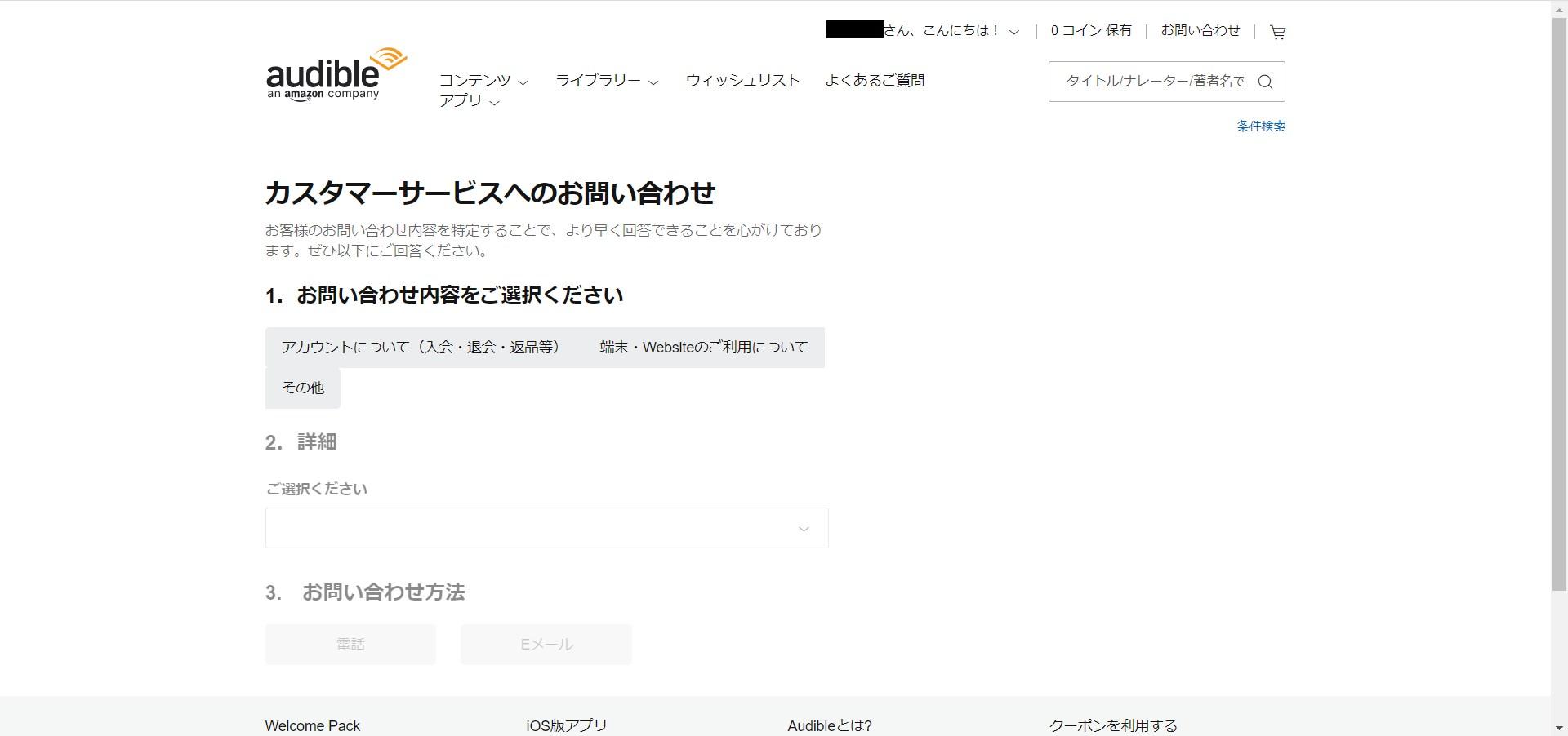 カスタマーサービス②