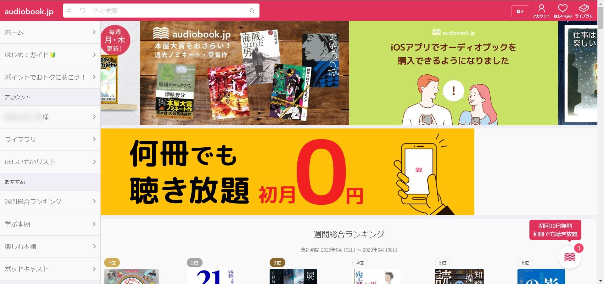 audiobook.jpサイトトップページ