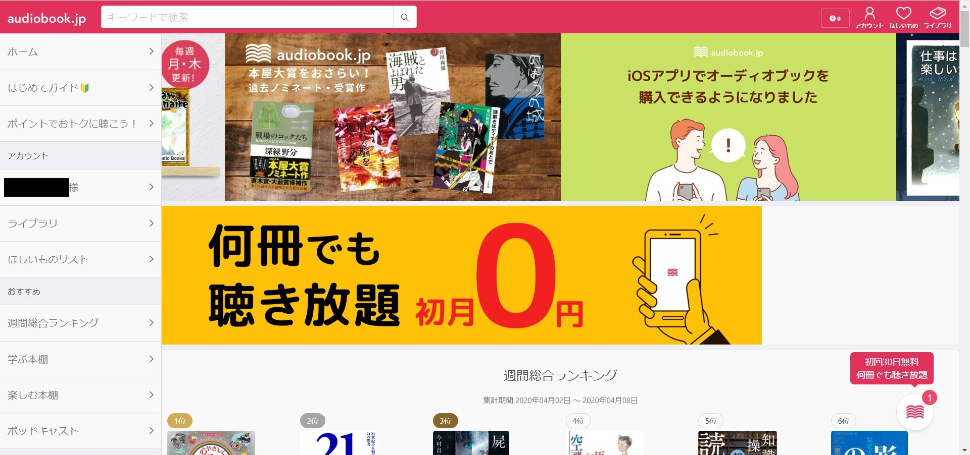 audiobook.jpPCサイト
