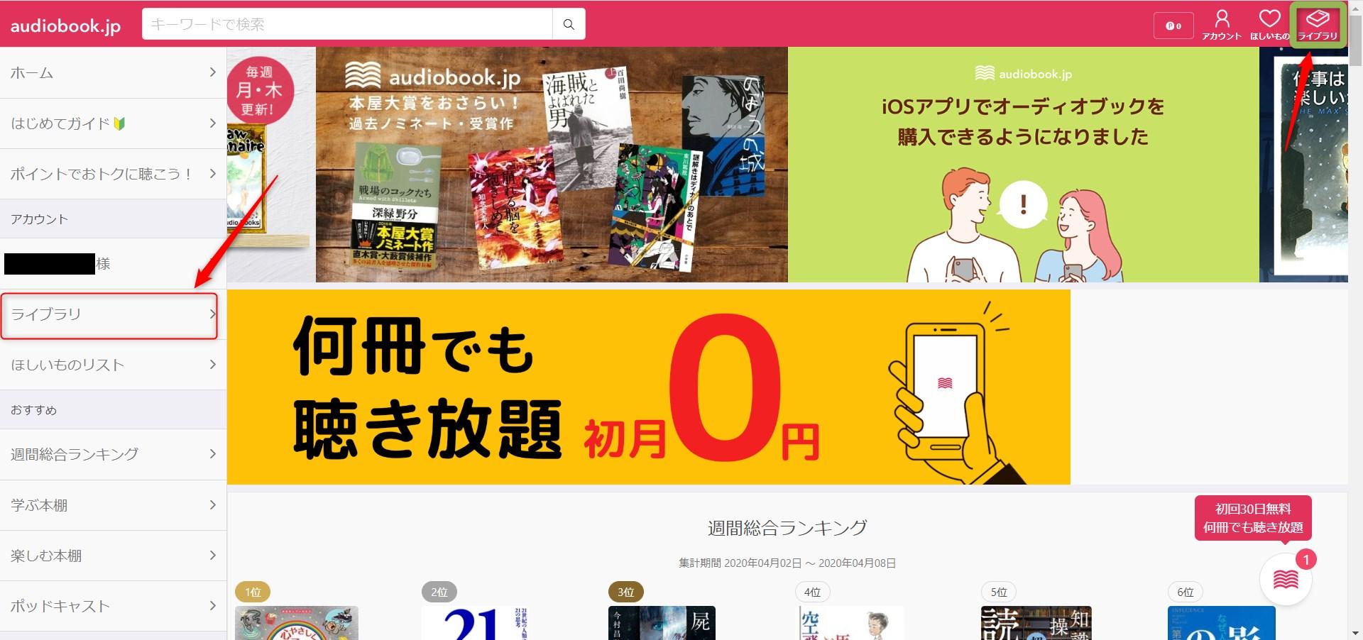 audiobook.jpライブラリ選択