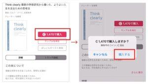audiobook.jpアプリコイン購入完了