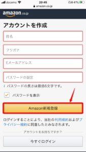 Amazon新規登録アカウントを作成画像
