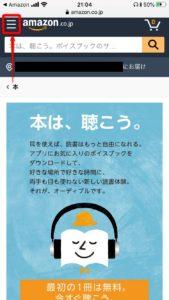 『≡』をタップ画像
