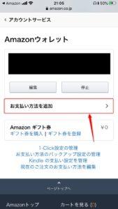 Amazonウォレット お支払い方法の追加画像