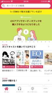 audiobook.jpアプリトップページ