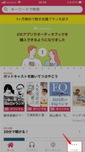 audiobook.jp専用アプリその他