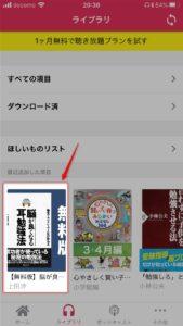 オーディオブックの選択
