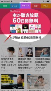 スマートニュース60日キャンペーン画像