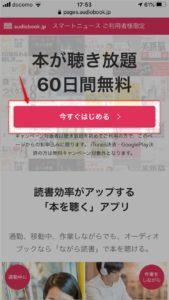 スマートニュース60日キャンペーン開始
