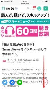 audiobook.jp60note公式