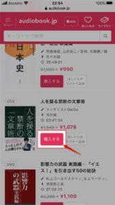 audiobook.jp購入する