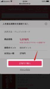 audiobook.jp購入確認画面