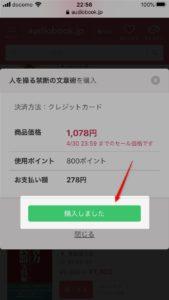 audiobook.jp購入完了画面