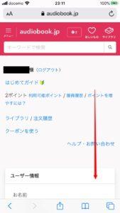 アカウント編集ページスクロール