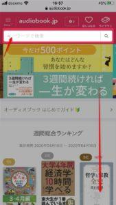 audiobook.jp検索