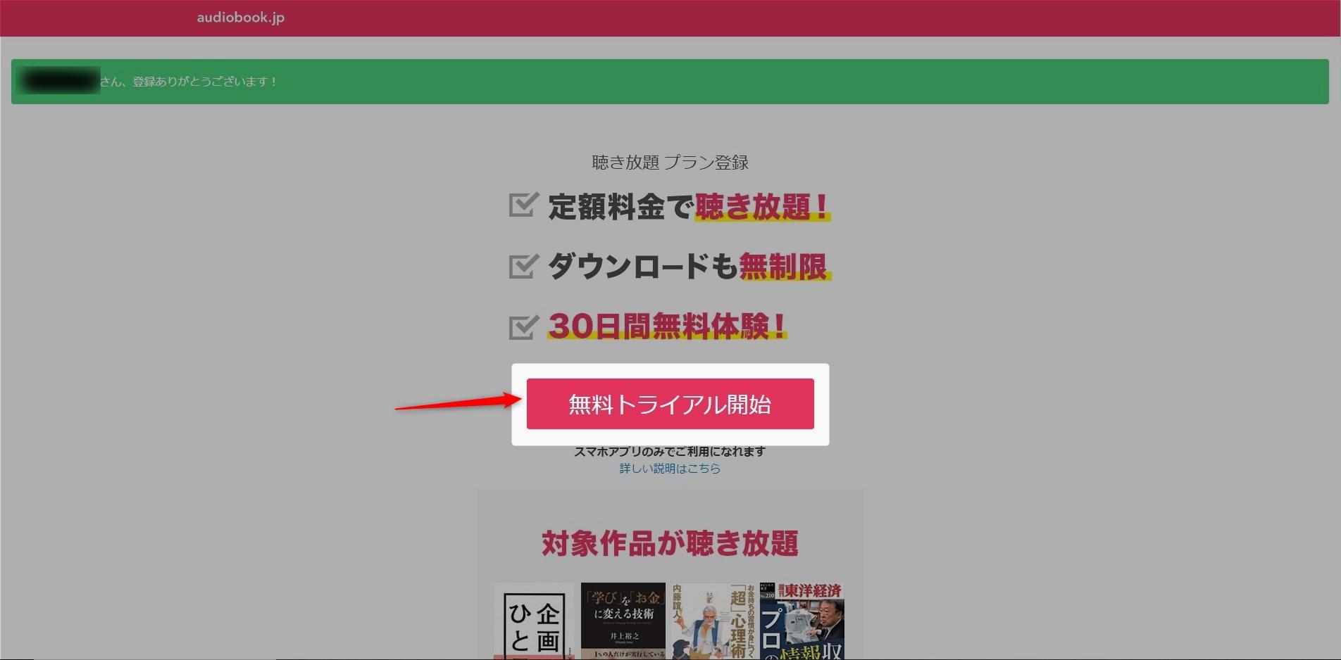 audiobook.jp無料トライアル開始