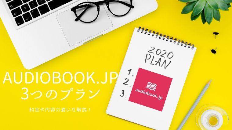 audiobook.jpプラン