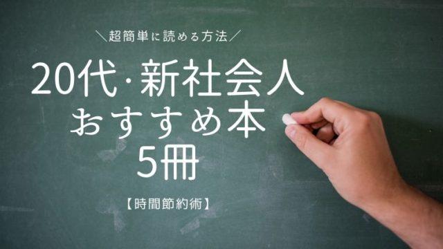20代・新社会人おすすめ本5冊を超簡単に読める方法