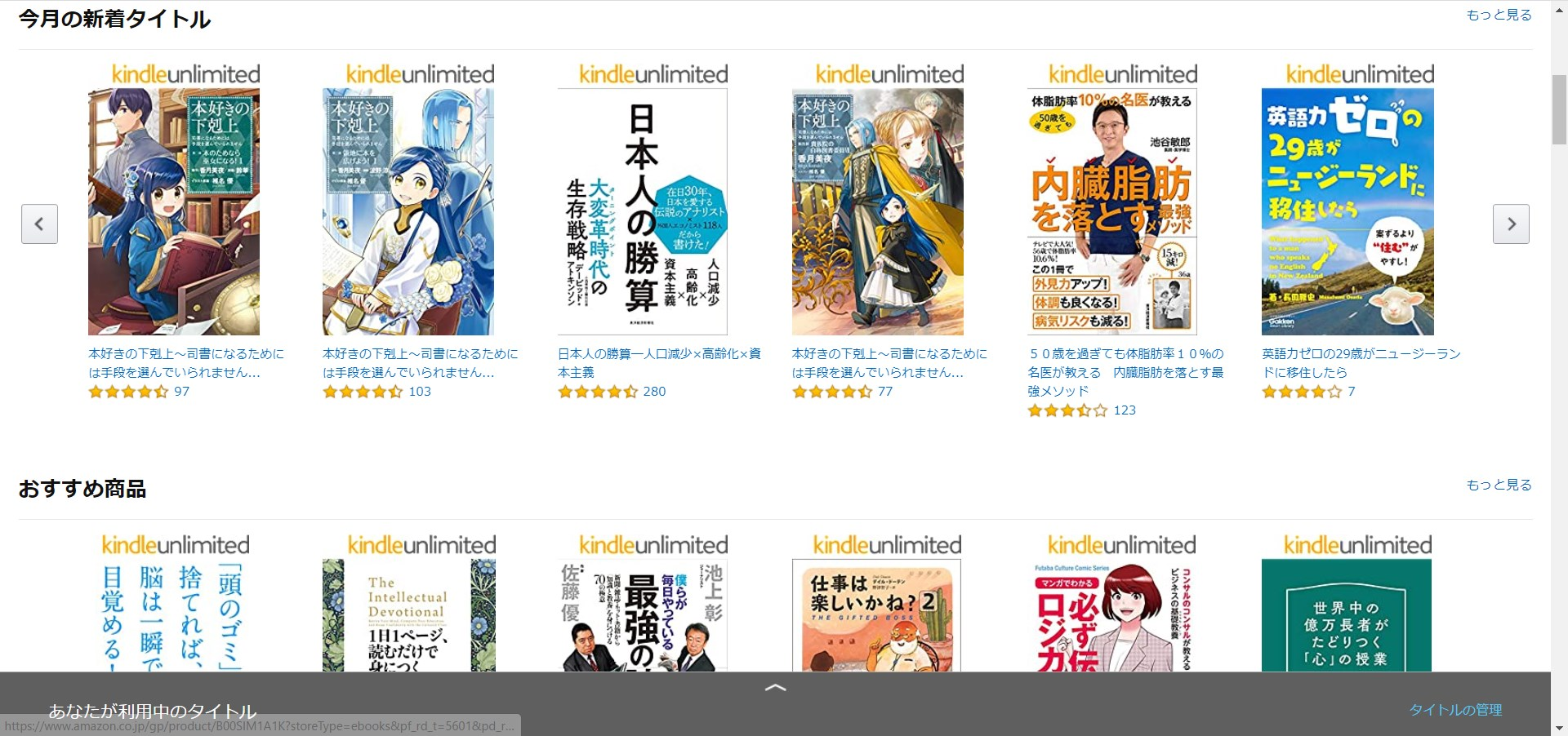 Kindle Unlimited:読み放題ストア(PC版)