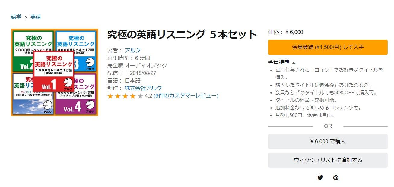 英語リスニング5本セット