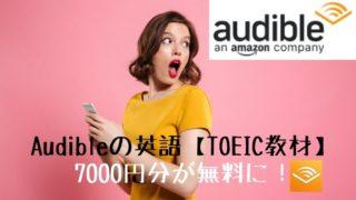 Audibleの英語【TOEIC教材】7000円分が無料に!