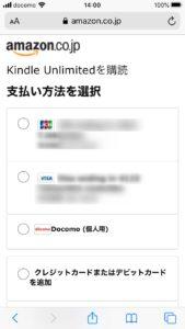 Kindle登録方法②