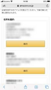 Kindle登録方法③