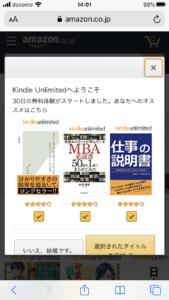 Kindle登録方法④