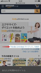 KindleUnlimited解約方法②