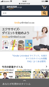 KindleUnlimited解約方法①
