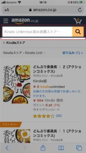 Kindle Unlimited:読み放題ストア(スマホ版)