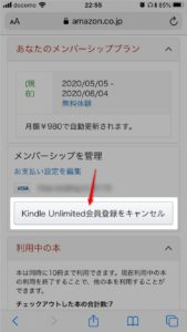 KindleUnlimited解約方法③
