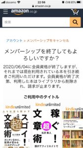 KindleUnlimited解約方法④-1