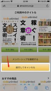 KindleUnlimited解約方法④-2